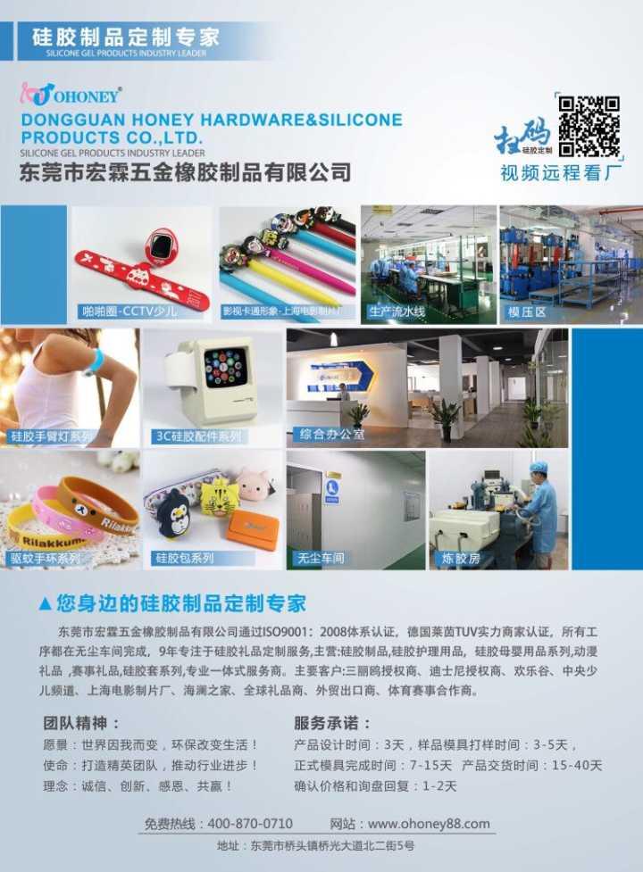 硅胶礼品 硅胶包工厂 硅胶套 硅胶制品生产厂家
