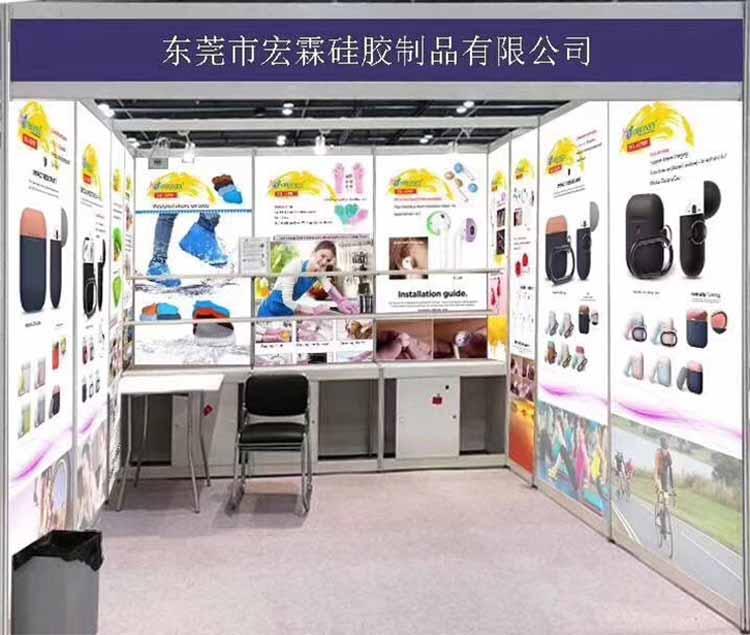2019宏霖硅胶香港展会