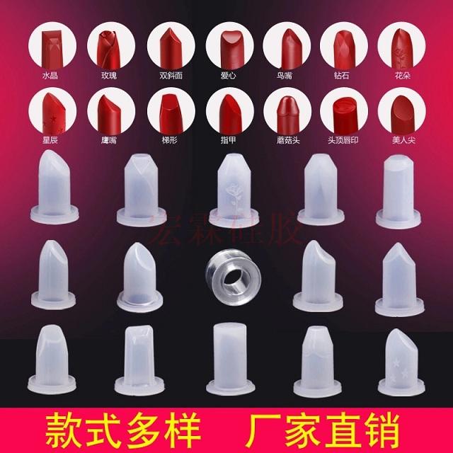 定制口红硅胶模具