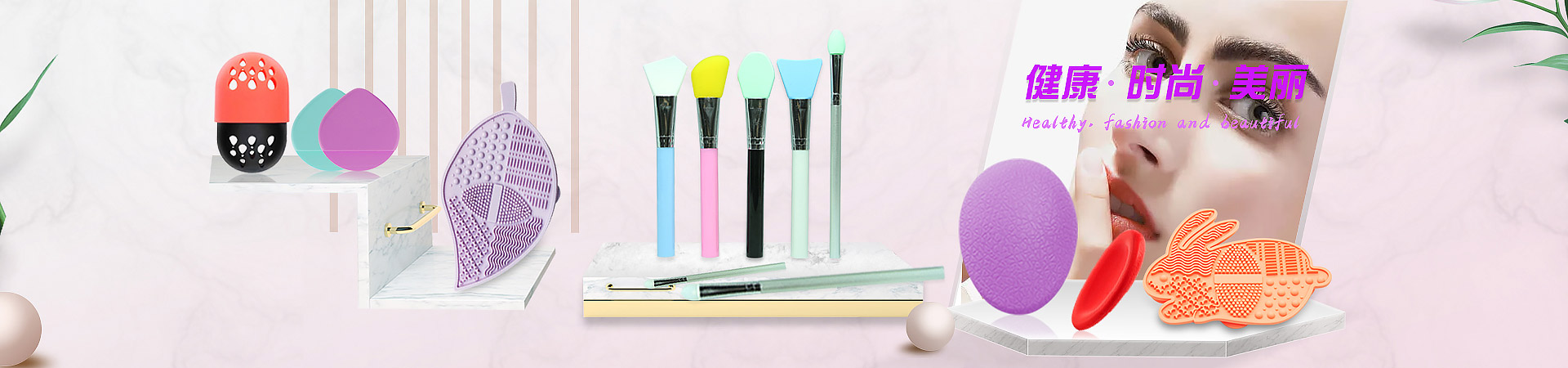 硅膠化妝工具