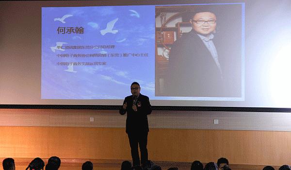 2016东莞'互联网+'高峰论坛暨牛商争霸赛颁奖盛典