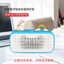 TM方糖硅膠音響保護套生產定制源頭廠家