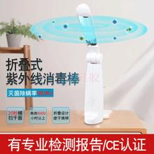 紫外線消毒燈 便攜式手持UV滅菌燈 紫外線殺菌棒