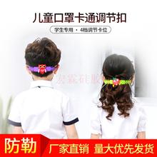 硅膠口罩調節帶 兒童口罩調節片 口罩延長帶硅膠