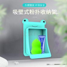 廠家直銷新款硅膠美妝蛋化妝粉撲收納架 硅膠浴室收納架
