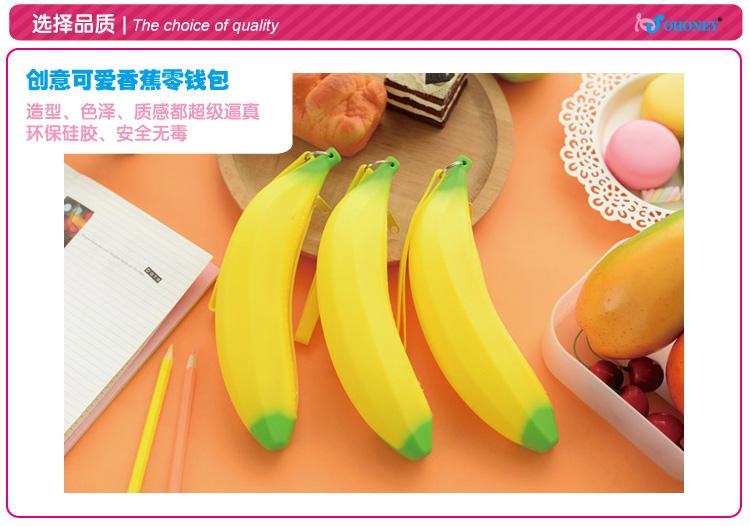 香蕉造型硅胶零钱包2