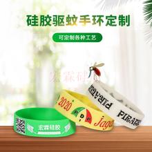 東莞廠家定制硅膠驅蚊手環,多樣式硅膠手環定制