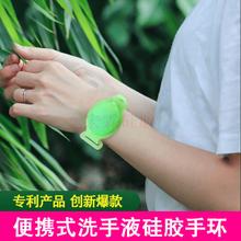 新款产品硅胶洗手液手環,硅胶分装手环定制生产厂家